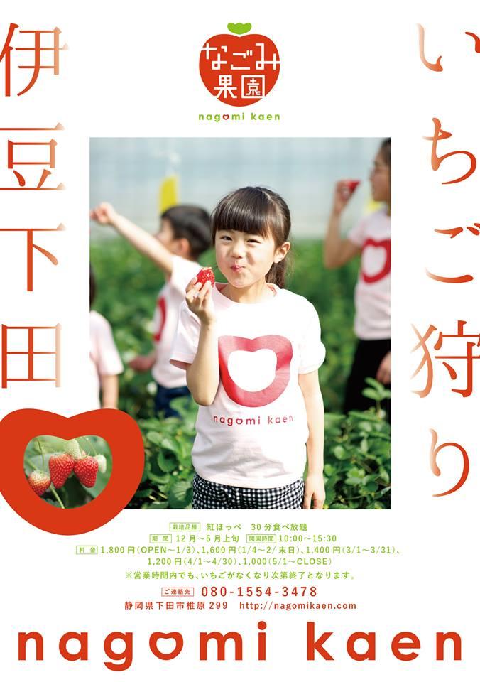 なごみ果園ポスター