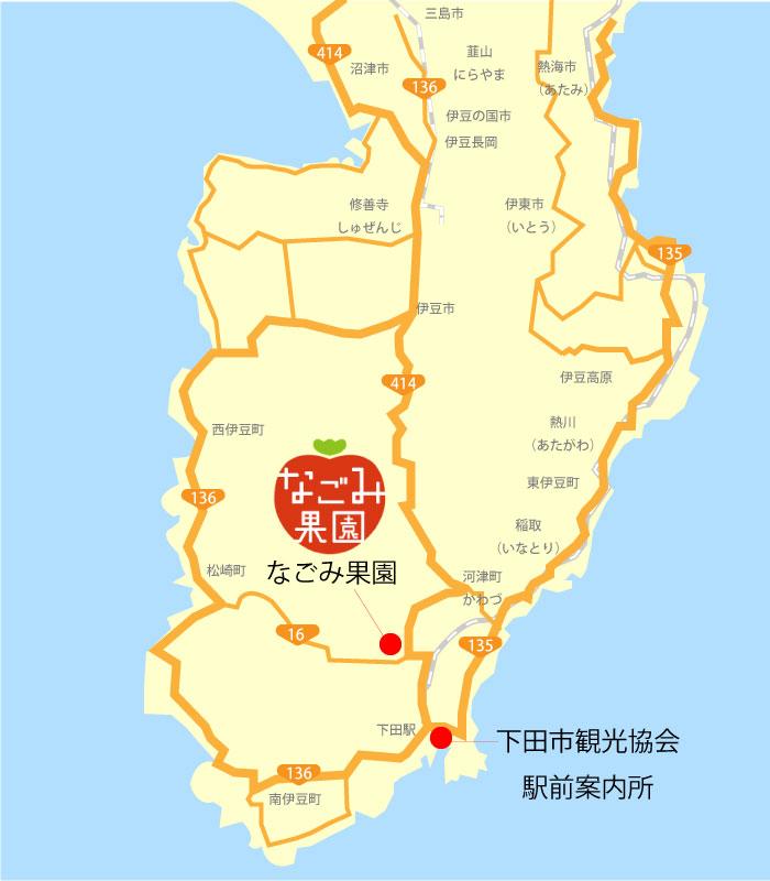 下田観光協会(駅前)から下田【いちご狩り】なごみ果園へのアクセス