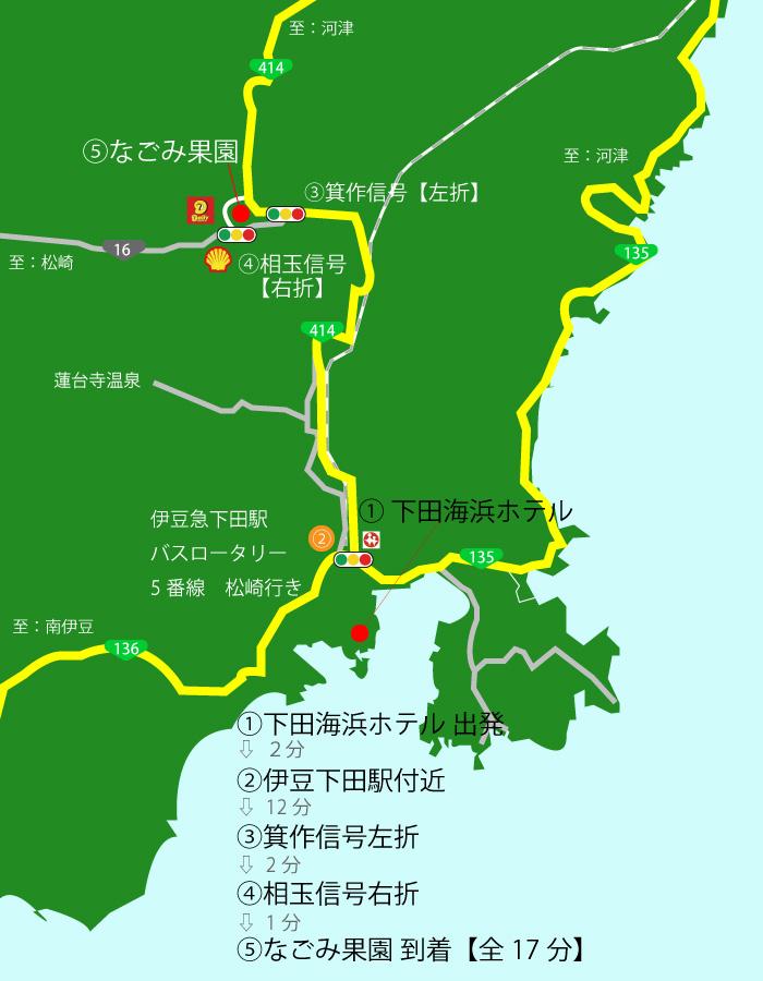 下田海浜ホテル グルメ観光【いちご狩り】なごみ果園へのアクセス