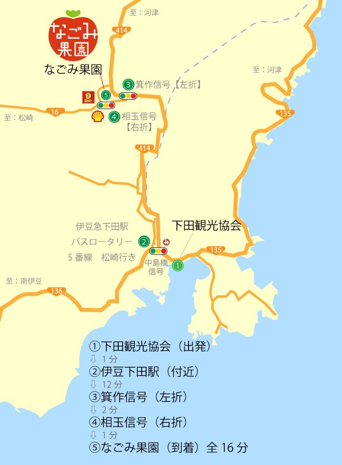 下田観光協会から伊豆下田【いちご狩り】なごみ果園へのアクセス
