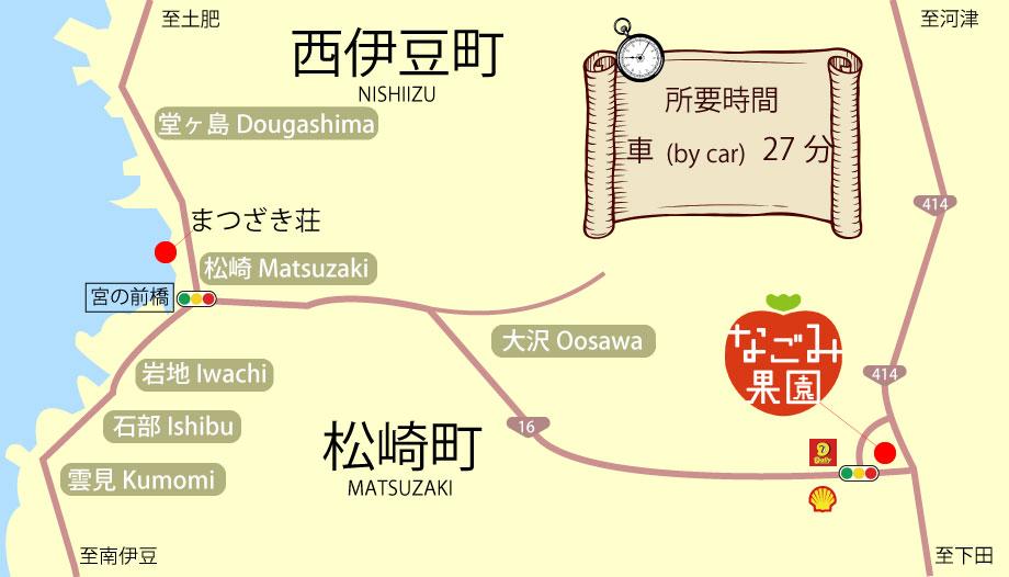 伊豆まつざき荘( 周辺)下田【いちご狩り】なごみ果園へのアクセス