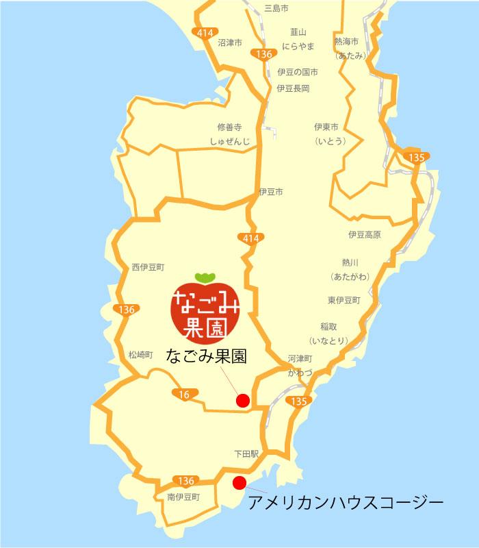 コージー周辺のグルメ観光下田【いちご狩り】なごみ果園へのアクセス