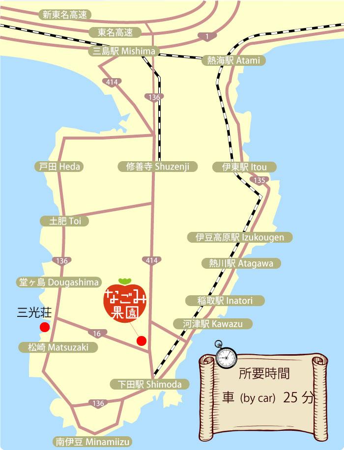 三光荘(周辺)のグルメ観光【いちご狩り】なごみ果園へのアクセス