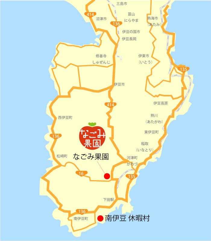 休暇村南伊豆(周辺)下田観光【いちご狩り】なごみ果園へのアクセス