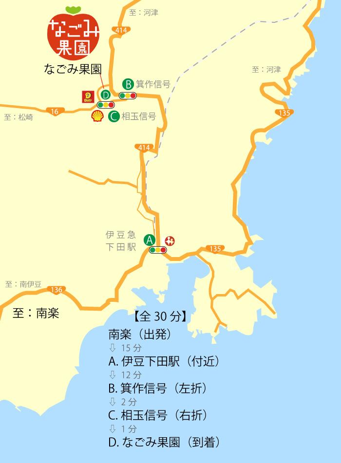 南楽(南伊豆周辺)の下田観光【いちご狩り】なごみ果園へのアクセス
