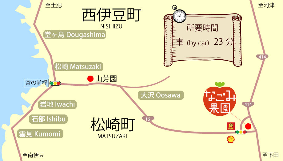 松崎山芳園(周辺)の下田観光【いちご狩り】なごみ果園へのアクセス