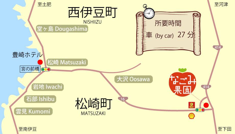 豊崎ホテル(周辺)下田観光【いちご狩り】なごみ果園へのアクセス