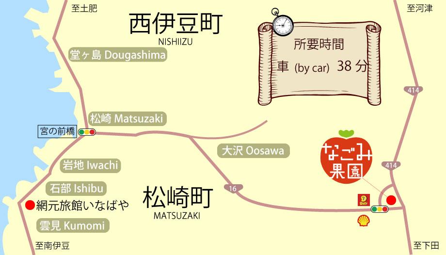 網元旅館いなばや周辺の下田観光【いちご狩り】なごみ果園へのアクセス