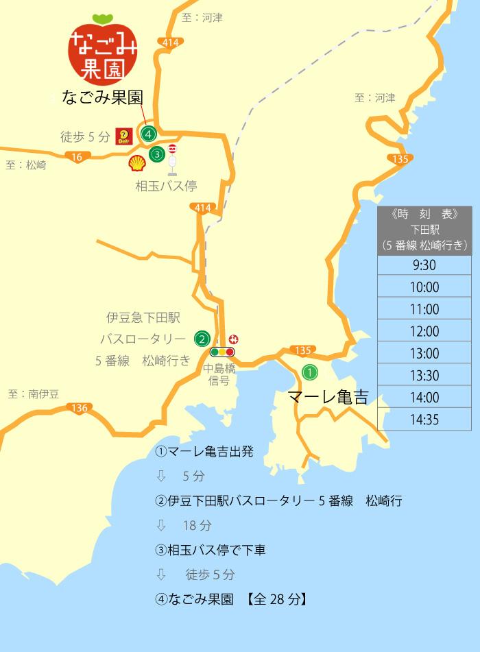 マーレ亀吉(周辺)下田観光【いちご狩り】なごみ果園へのアクセス