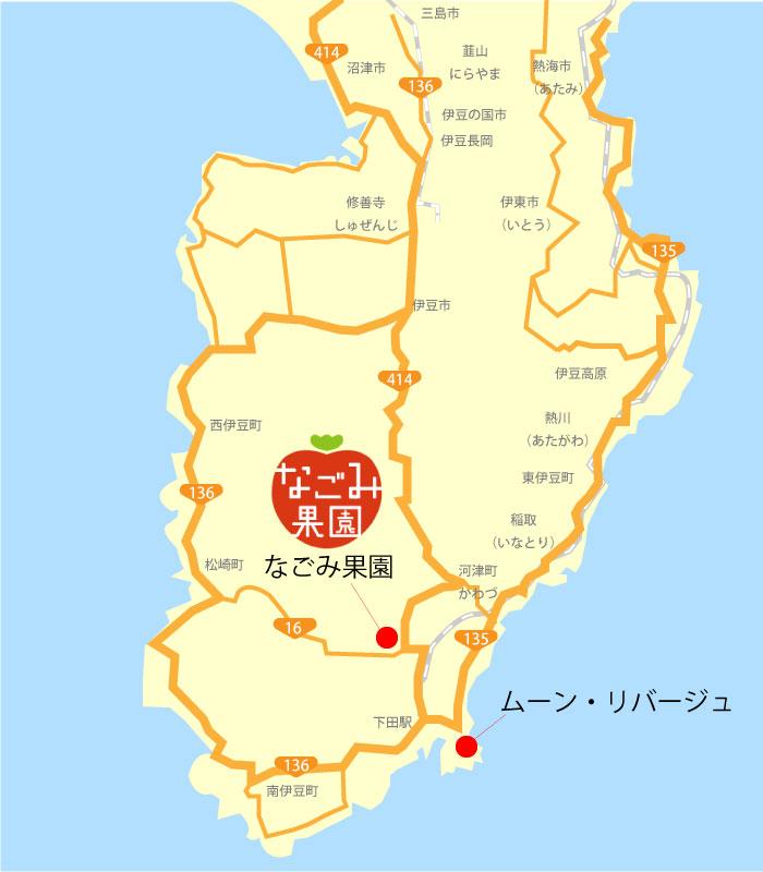ムーン・リバージュ周辺の下田【いちご狩り】なごみ果園へのアクセス