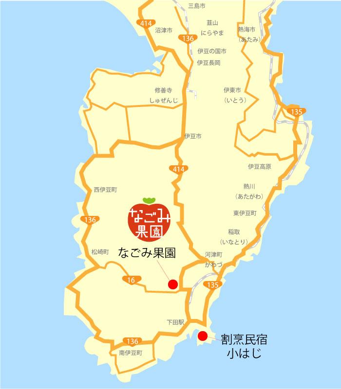 割烹民宿小はじ周辺の下田観光【いちご狩り】なごみ果園へのアクセス