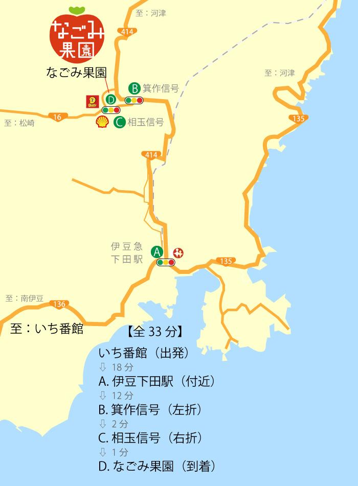 弓ヶ浜いち番館(周辺)下田観光【いちご狩り】なごみ果園へのアクセス