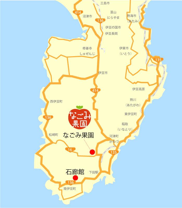 石廊館(周辺)の下田観光【いちご狩り】なごみ果園へのアクセス