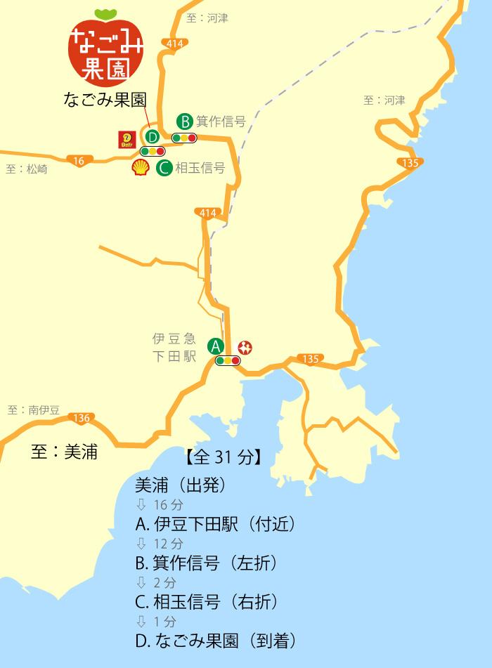 南伊豆(美浦)周辺の下田観光【いちご狩り】なごみ果園へのアクセス