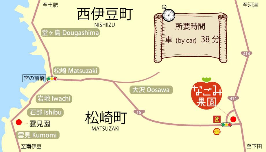雲見園( 周辺)の下田観光【いちご狩り】なごみ果園へのアクセス