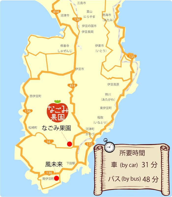 南伊豆(風未来)周辺の下田【いちご狩り】なごみ果園へのアクセス